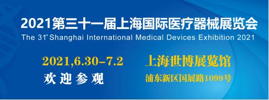 上海医疗展1.png